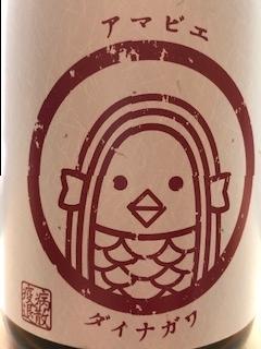 アマビエラベルの日本酒